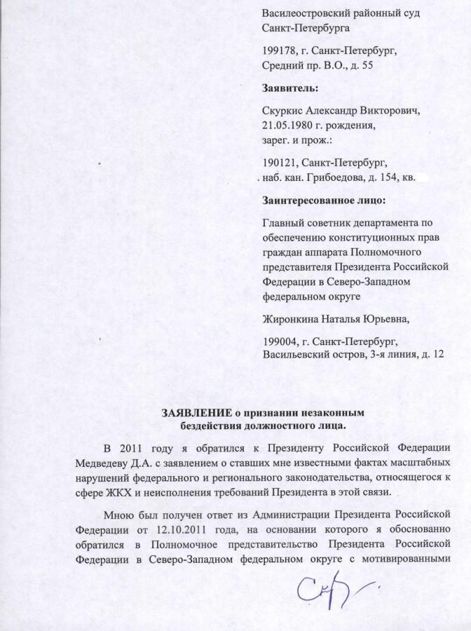Исковое Жиронкиной 1 стр.