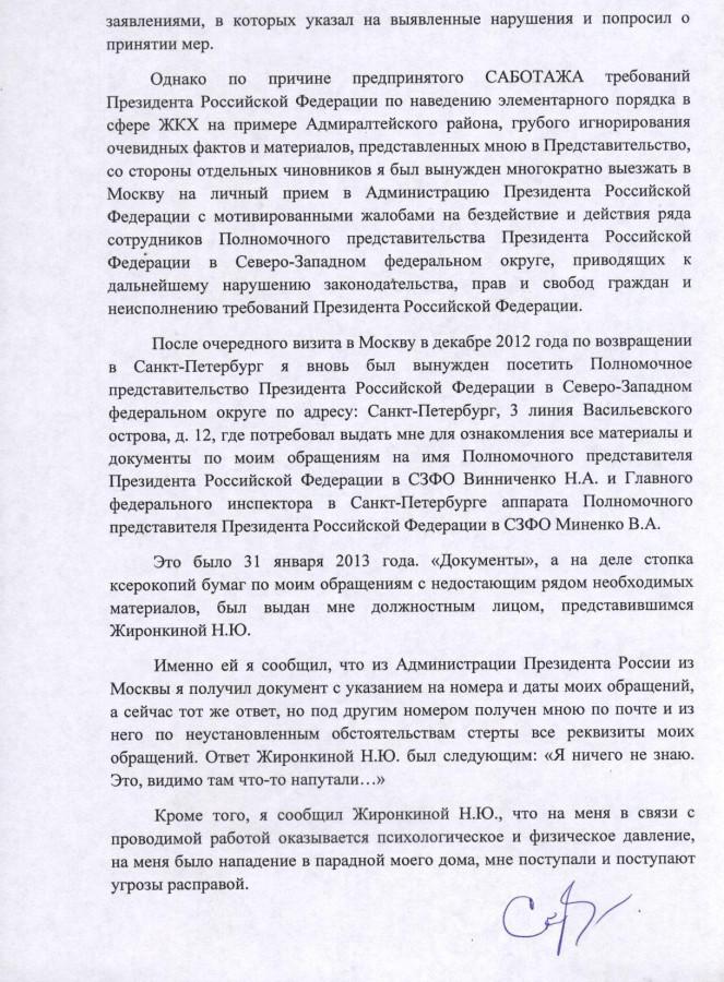 Исковое Жиронкиной 2 стр.