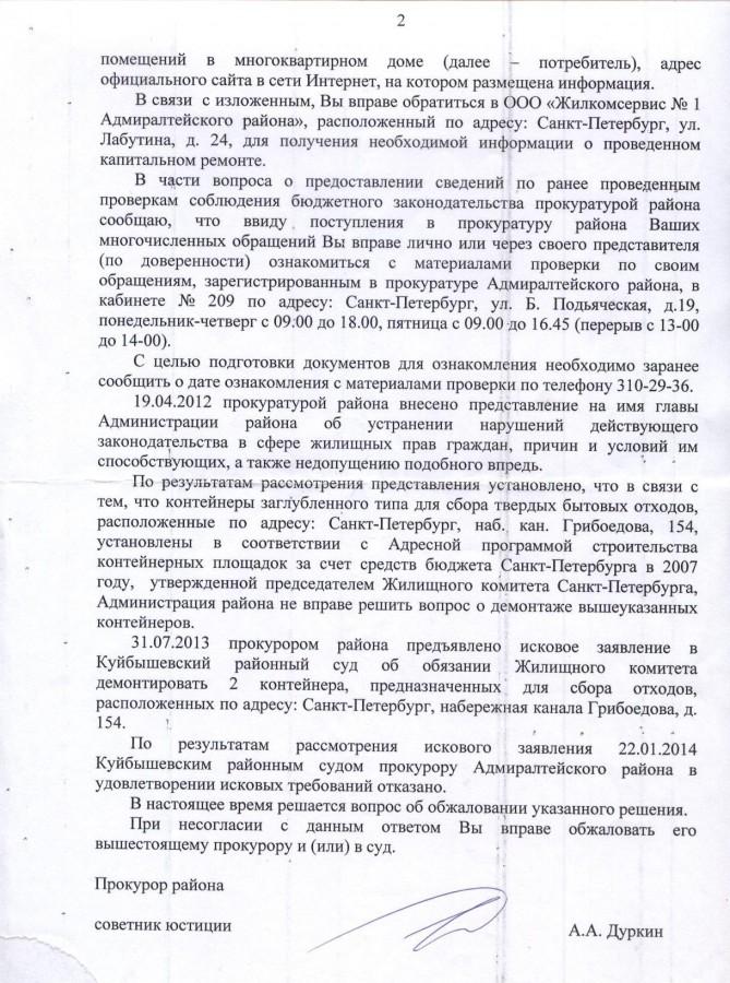 Дуркин и помои с капитальным ремонтом - 2 стр.