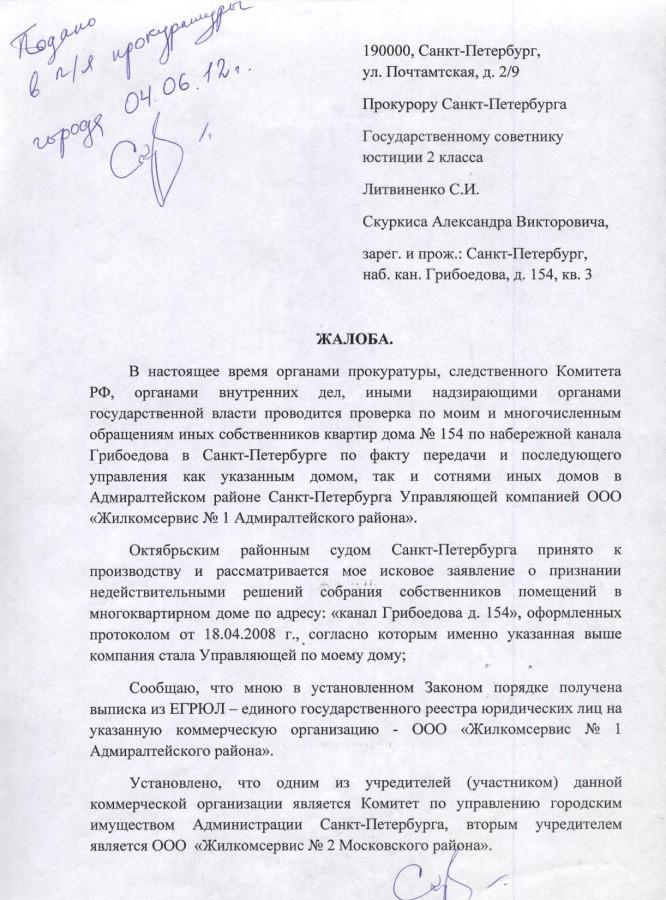 Жалоба Литве на ЖКС-КУГИ 1 стр.