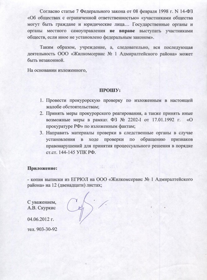 Жалоба Литве на ЖКС-КУГИ 2 стр.