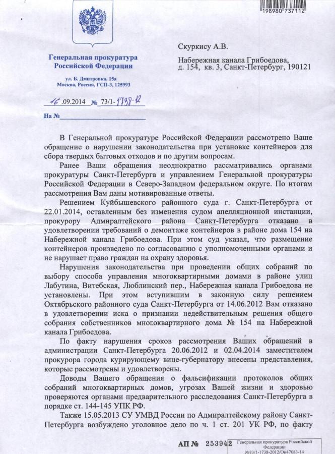 Летуновский и трупные собрания - 1 стр.