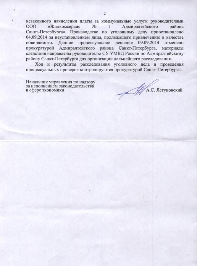 Летуновский и трупные собрания - 2 стр.