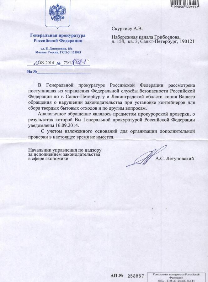 Летуновский учит ФСБ убирать мусор