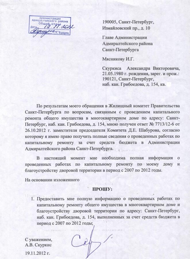 Запрос Мясникову кап. ремонт