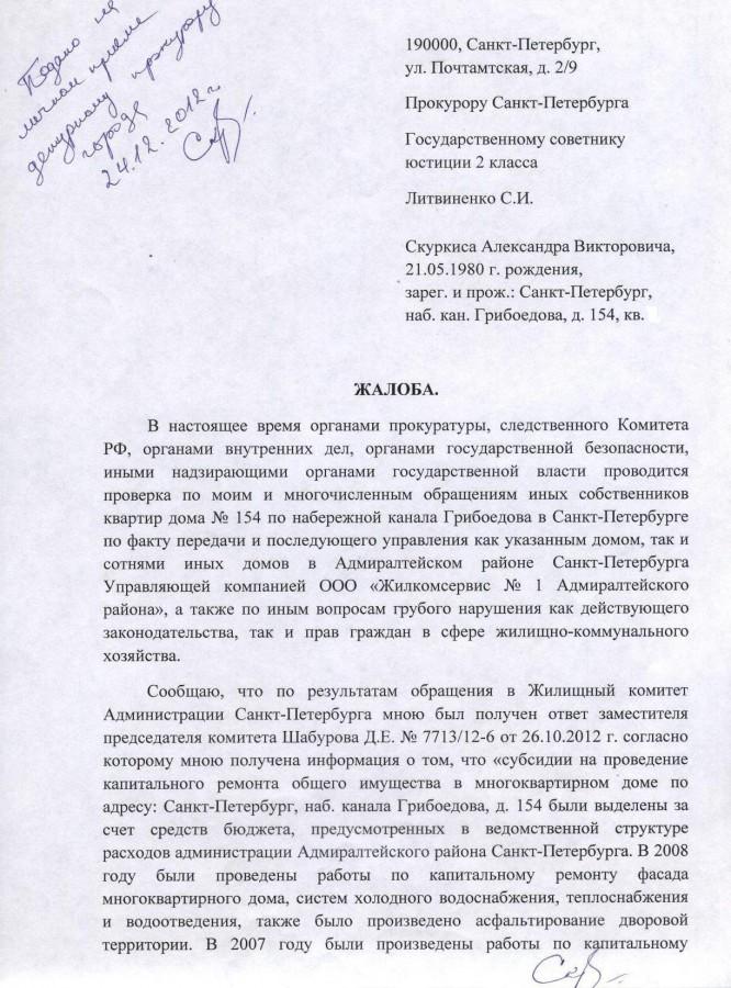 Жалоба на ответ Рублевского кап. ремонт Литве 1 стр.