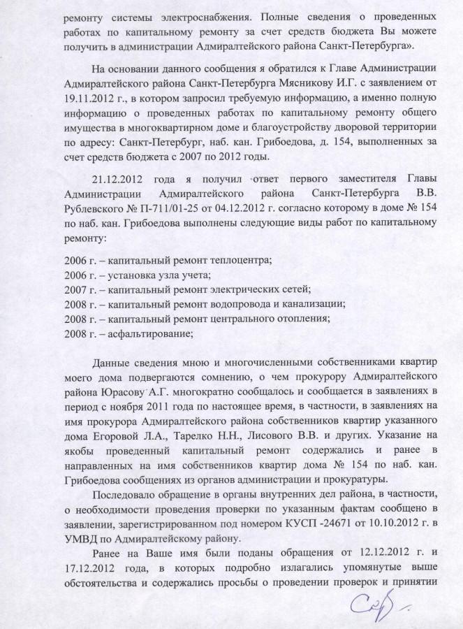 Жалоба на ответ Рублевского кап. ремонт Литве 2 стр.