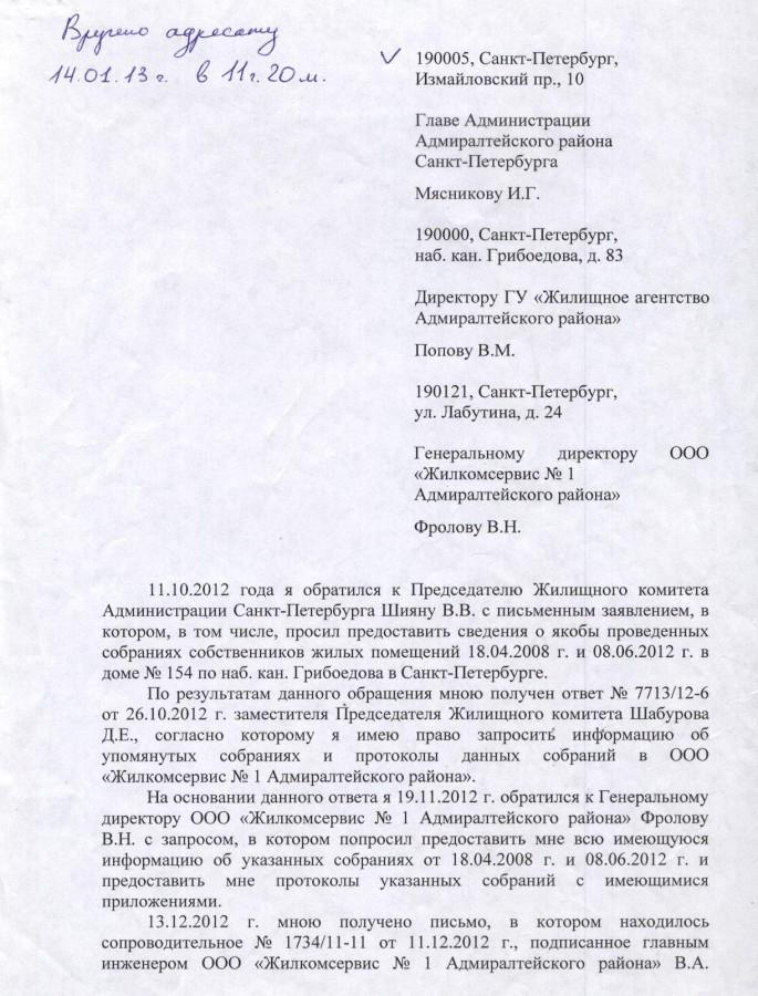 заявление о конкурсе Мясникову И.Г. - 1 стр.