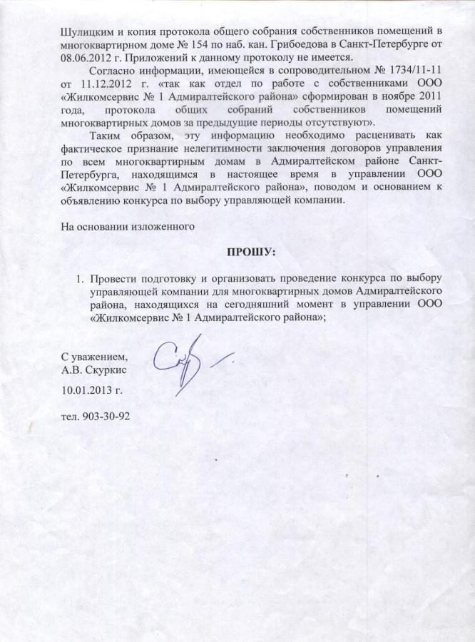 заявление о конкурсе Мясникову И.Г. - 2 стр.