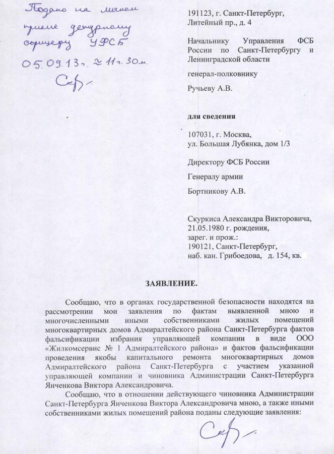 Заява в УФСБ на Янченкова по конкурсу 1 стр.