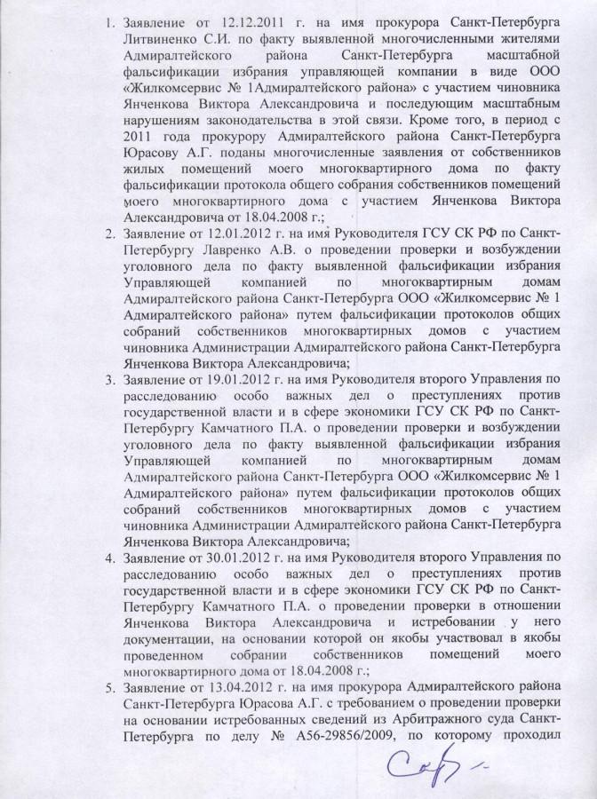 Заява в УФСБ на Янченкова по конкурсу 2 стр.