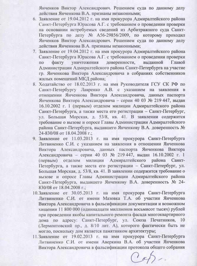 Заява в УФСБ на Янченкова по конкурсу 3 стр.