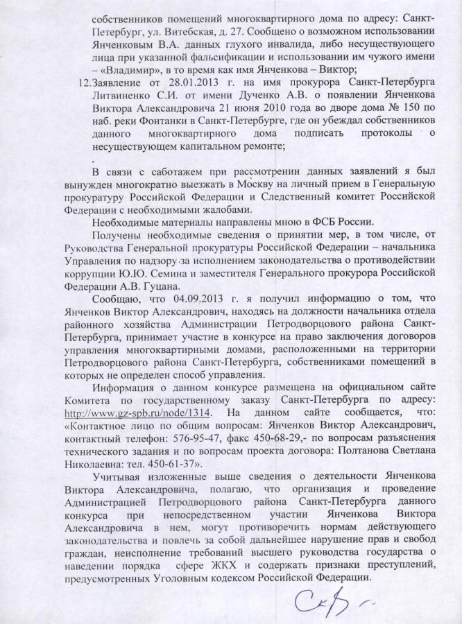 Заява в УФСБ на Янченкова по конкурсу 4 стр.