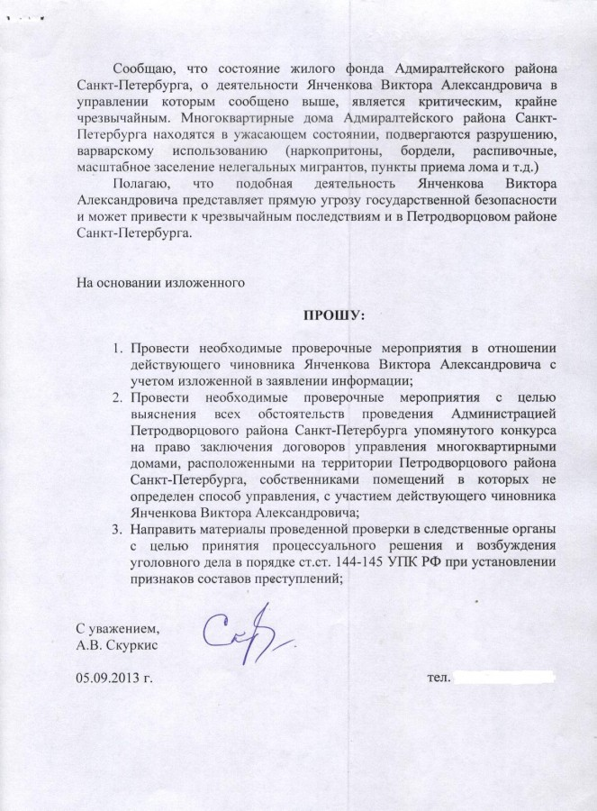 Заява в УФСБ на Янченкова по конкурсу 5 стр.