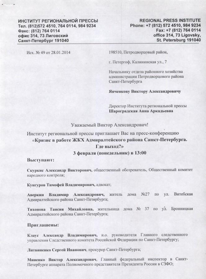 приглашение Янченкова 1 стр.