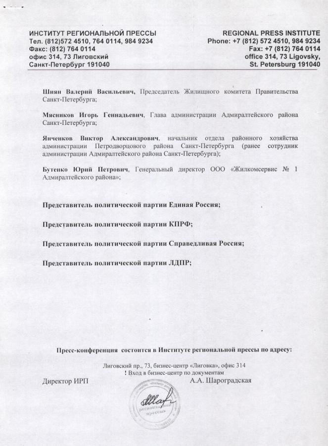 приглашение Янченкова 2 стр.