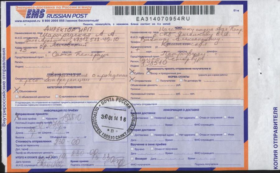 EMS - отправление Янченкову