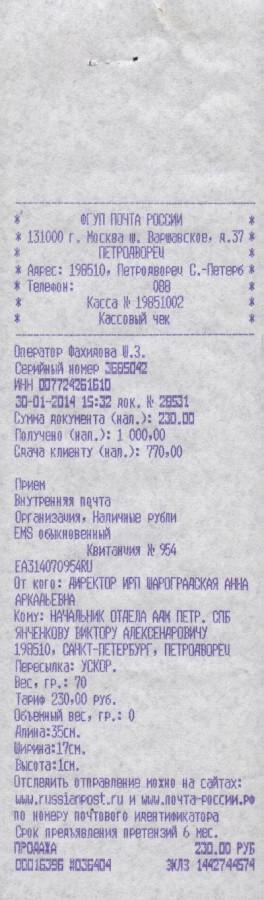 квитанция - приглашение Янченкова