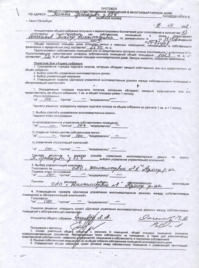 протокол 18.04.2008 фальсификация