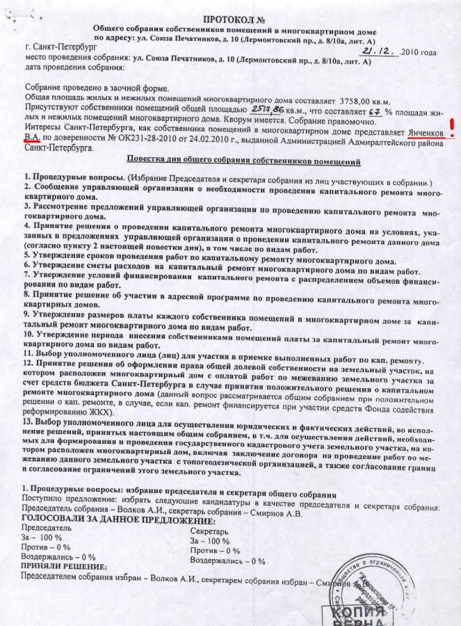 Левый протокол Янченков, Печатников 10