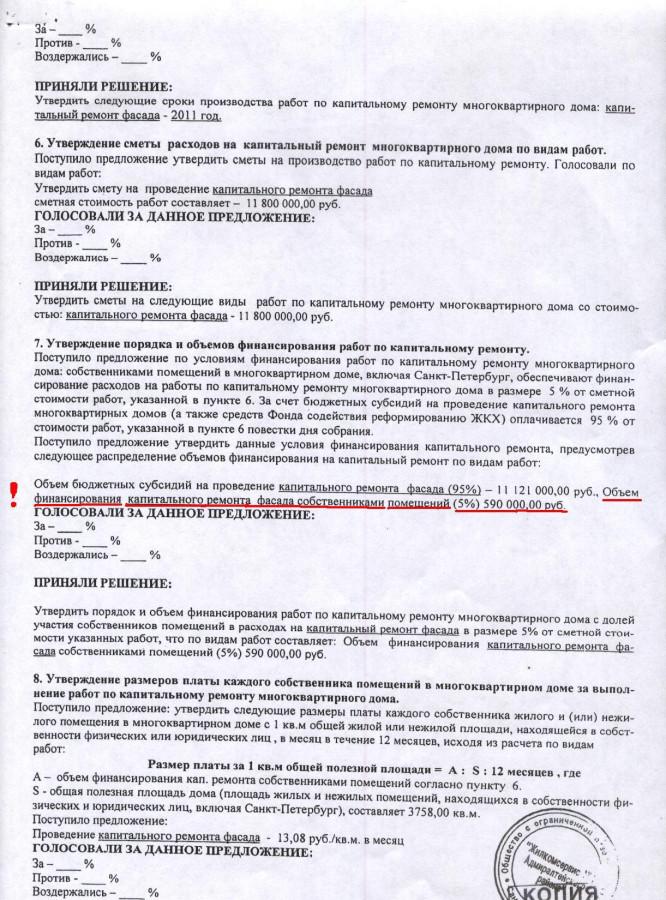 Левый протокол Янченков, Печатников 10 3 стр.