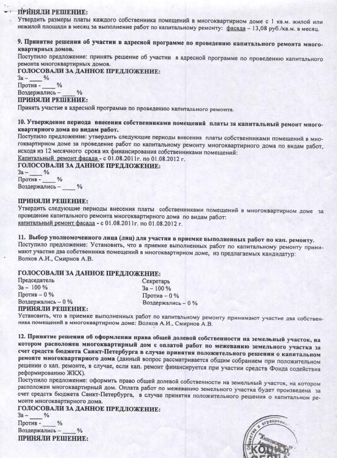 Левый протокол Янченков, Печатников 10 4 стр.