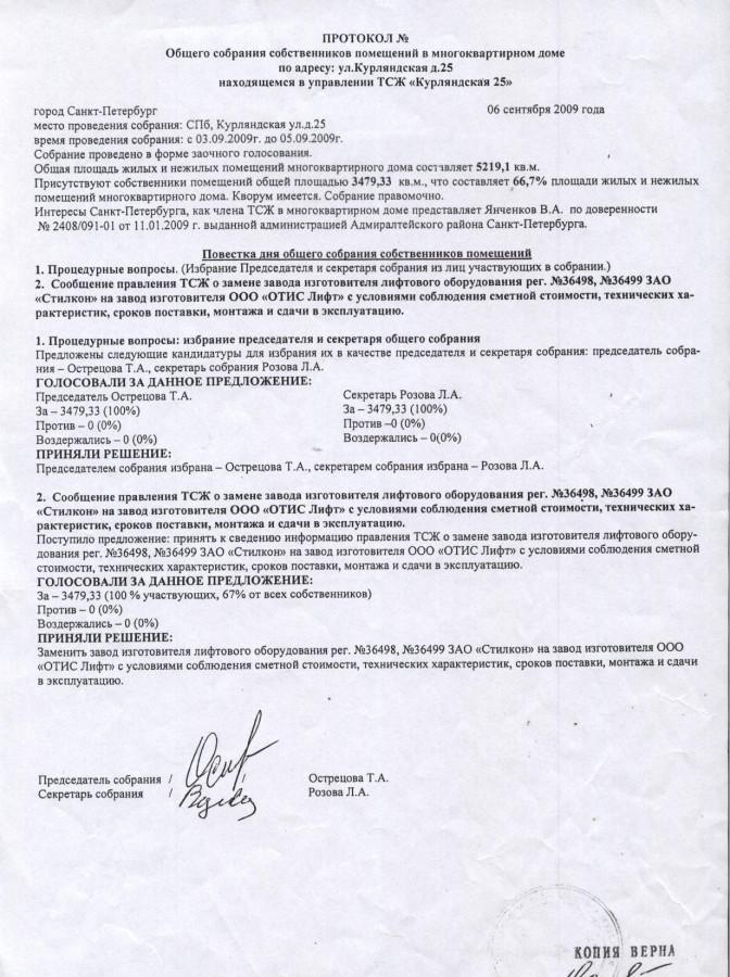 Подделанный протокол по лифтам Острецова