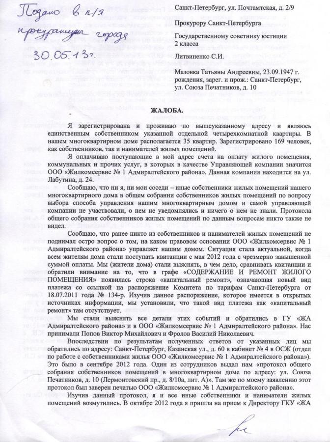 Жалоба Мазовка 1 стр.