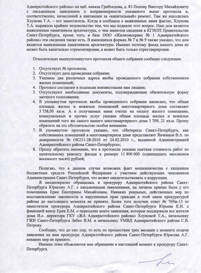 Жалоба Мазовка 2 стр.