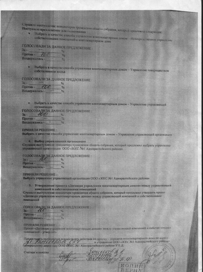 Cфальсифиц. протокол Витебская 27, вписан глухой или фантом