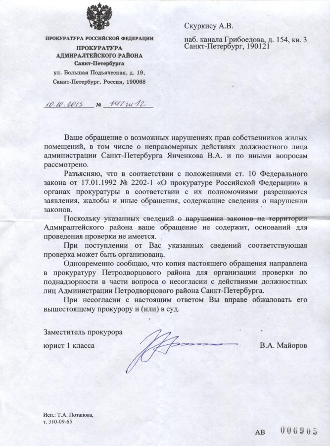 Янченкова прикрыл Майоров