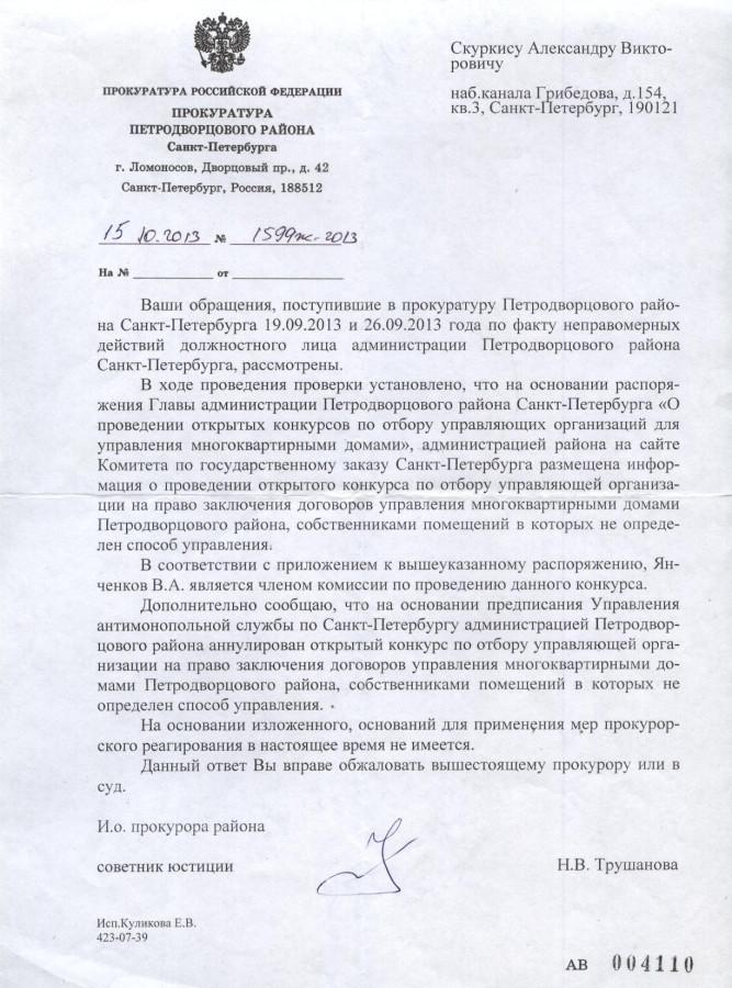 Сообщение Трушановой по Янченкову