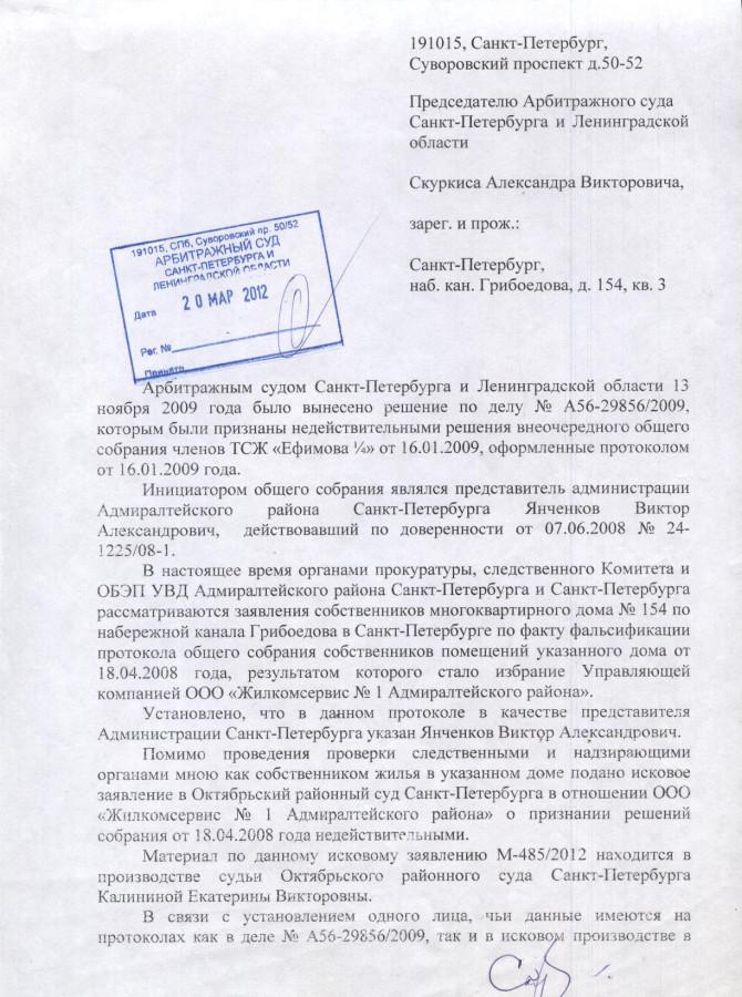 Запрос в Арб. суд по Янченкову 1 стр.