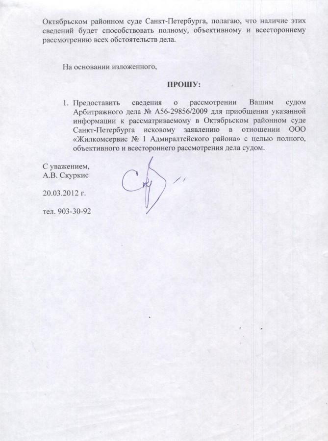 Запрос в Арб. суд по Янченкову 2 стр.