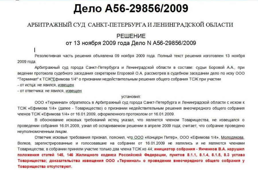 Судебное решение Янченков