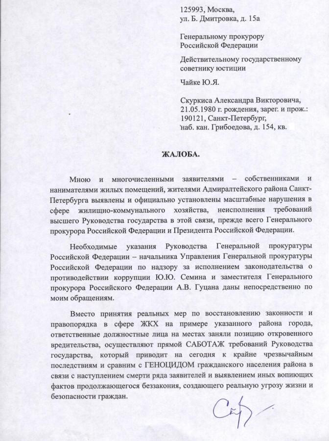 Генеральному на Севрикова 1 стр.