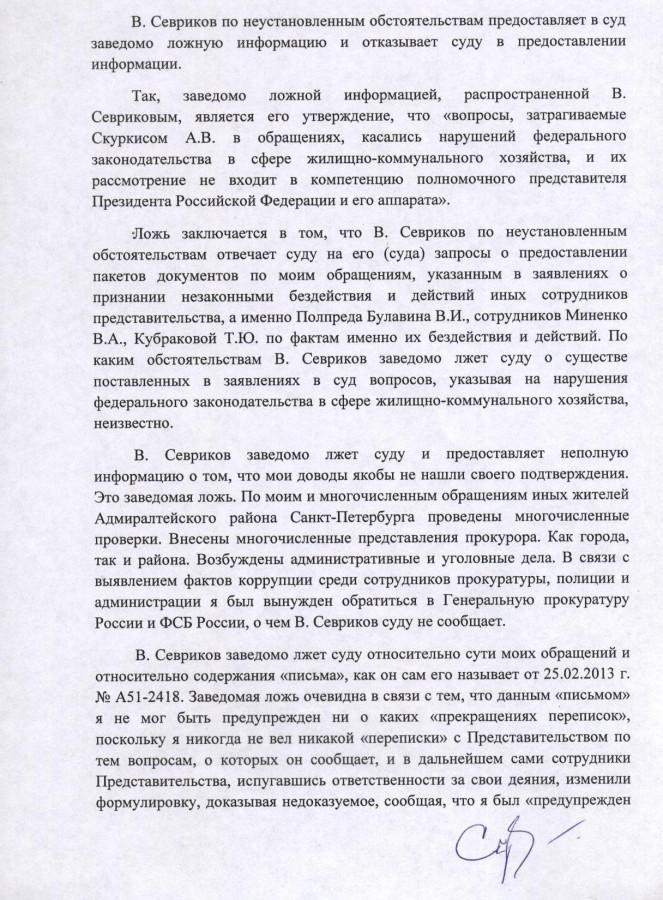 Генеральному на Севрикова 3 стр.