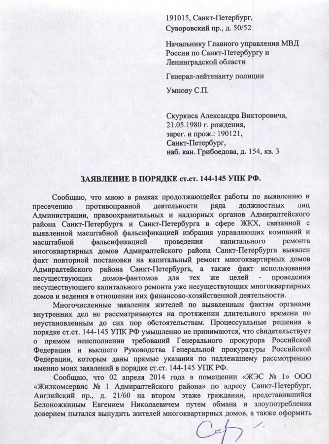 144-145 Белоножкин Умнову - 1 стр.