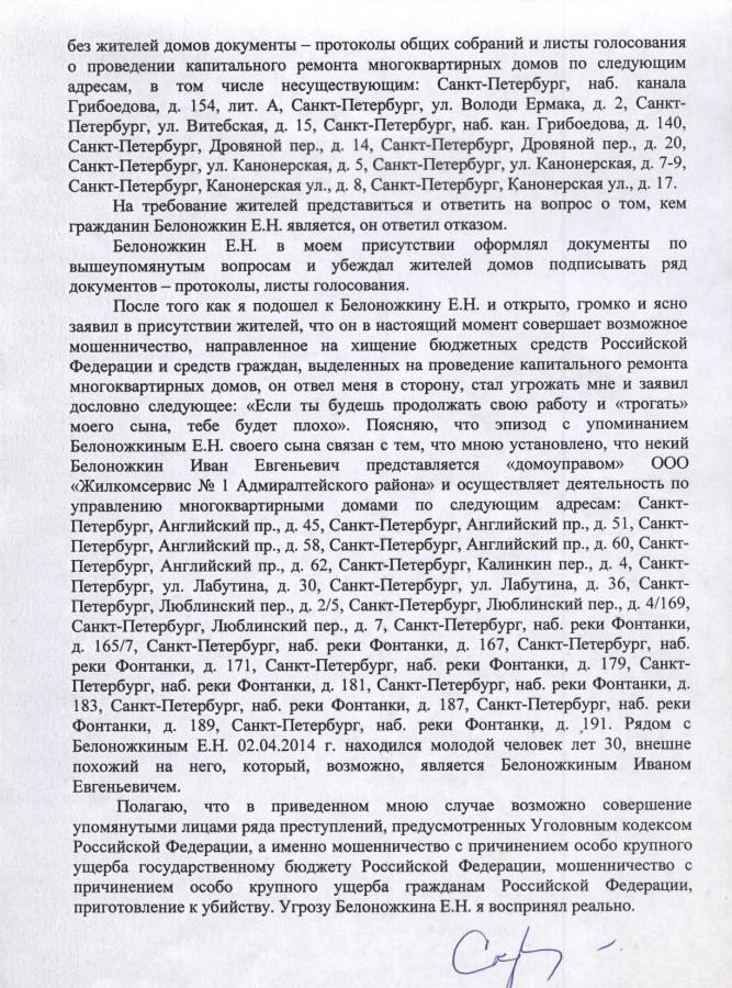 144-145 Белоножкин Умнову - 2 стр.