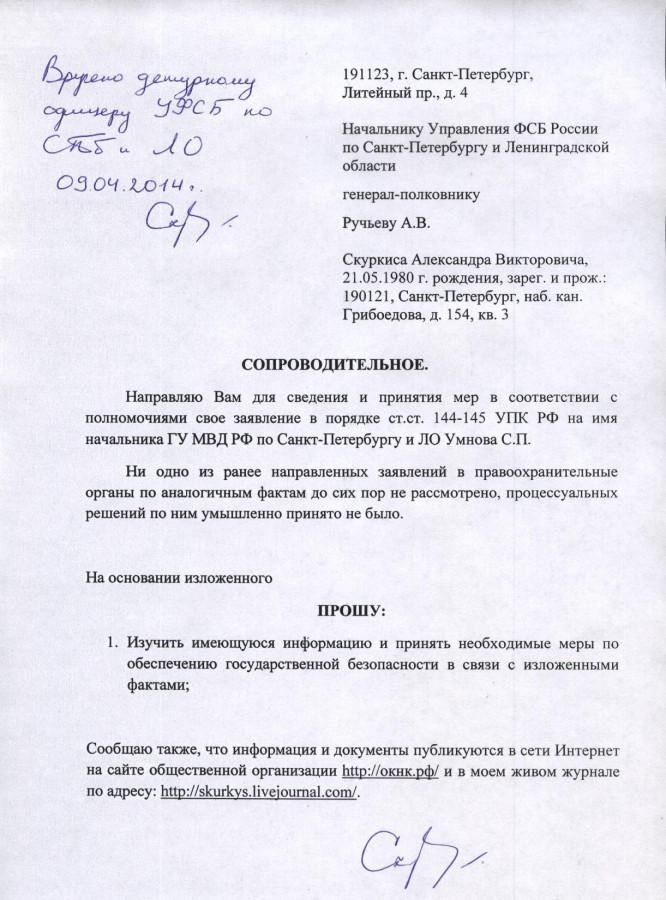 УФСБ - Белоножкин - Умнов 1 стр.