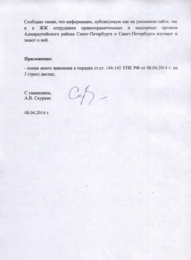 УФСБ - Белоножкин - Умнов 2 стр.