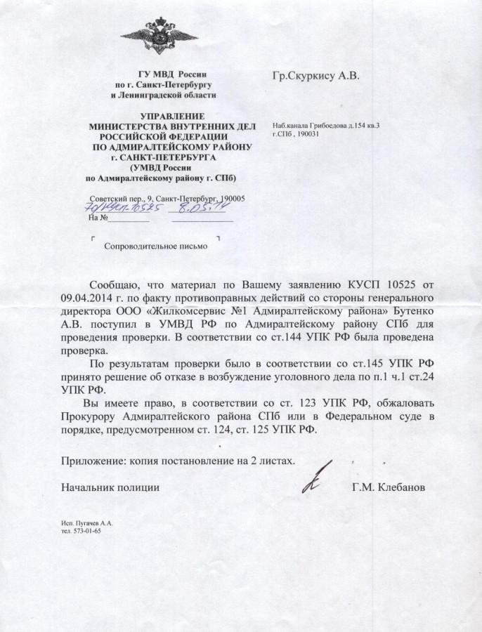 Сопровод Клебанова по Белоножкину (он же Бутенко)