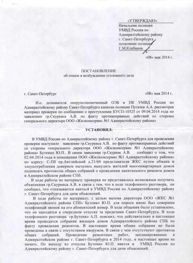 Отказ Клебанова по Белоножкину (он же Бутенко) 1 стр.