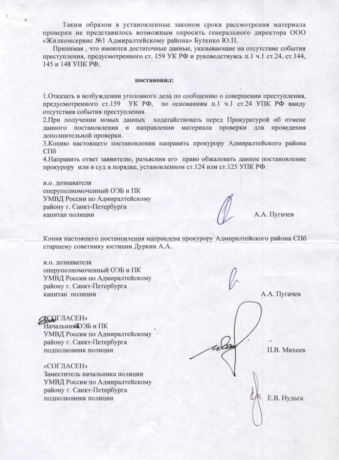 Отказ Клебанова по Белоножкину (он же Бутенко) 2 стр.