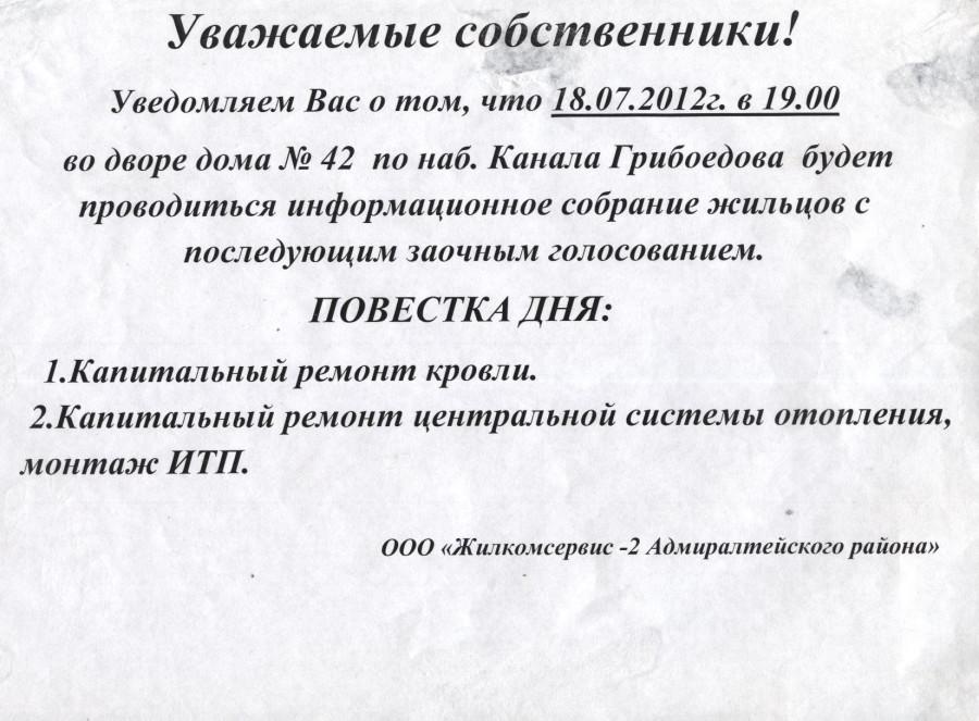 Объявление ЖКС № 2