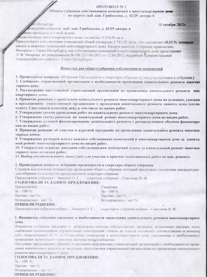 Протокол Грибоедова 42 - 1 стр.