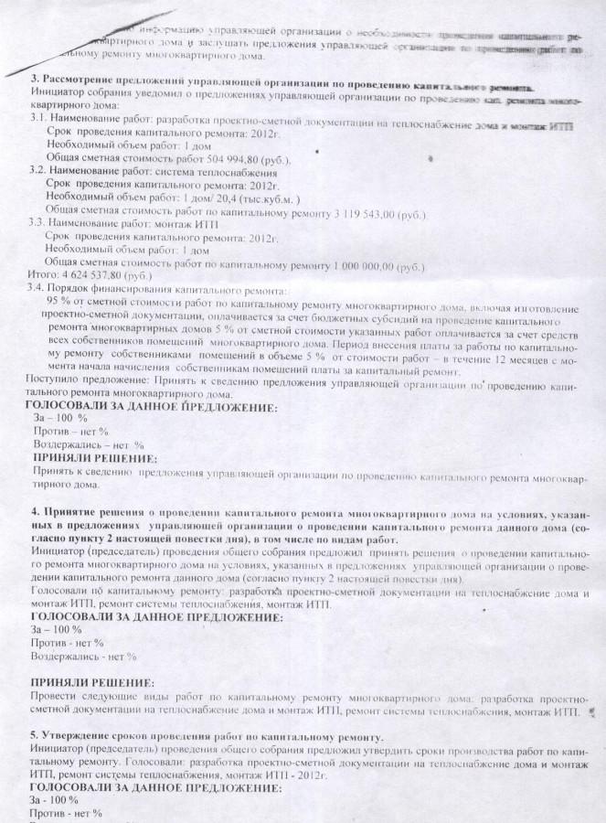 Протокол Грибоедова 42 - 2 стр.
