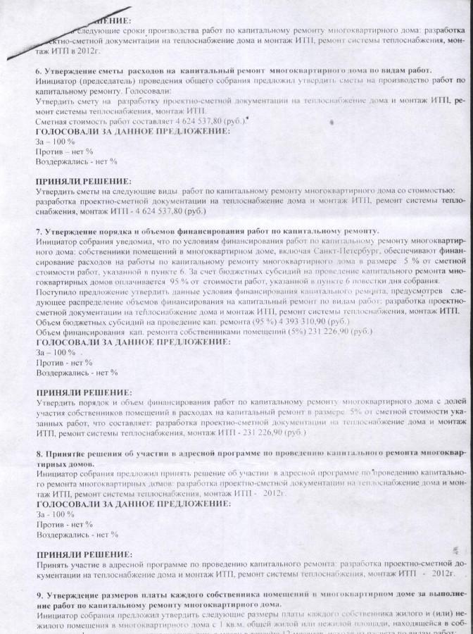 Протокол Грибоедова 42 - 3 стр.