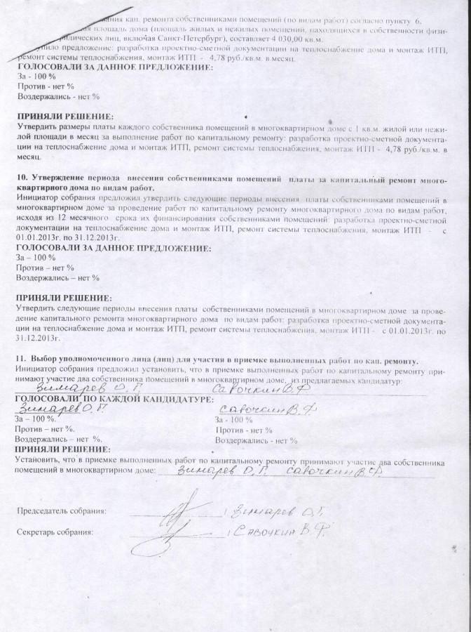 Протокол Грибоедова 42 - 4 стр.