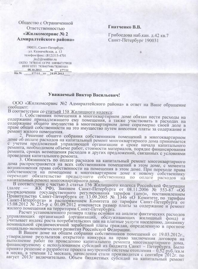 Ответ Дубового Гнатченко В.В. 1 стр.